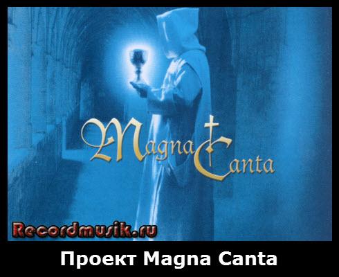 Проект Magna Canta