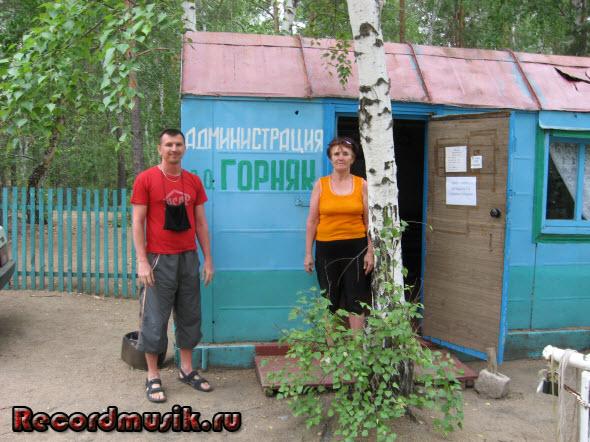 Мой отдых на озере Чалкар - администрация зоны отдыха Горняк