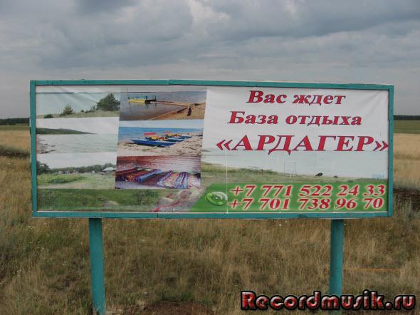 Мой отдых на озере Чалкар - база отдыха Ардагер
