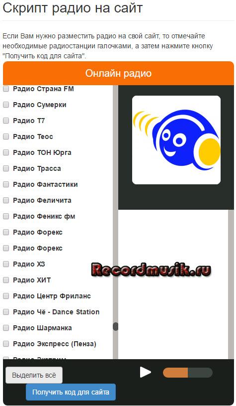 Обновленное радио чилаут - список радиостанций