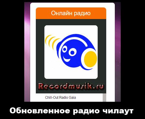 Обновленное радио чилаут