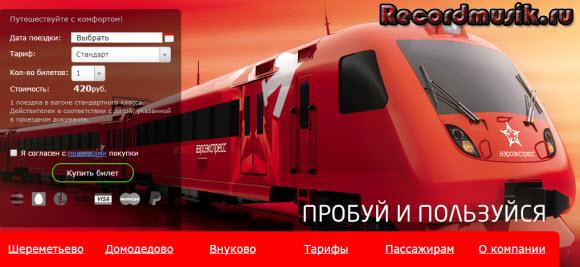 Отдых в Москве и Подмосковье - Аэроэкспресс