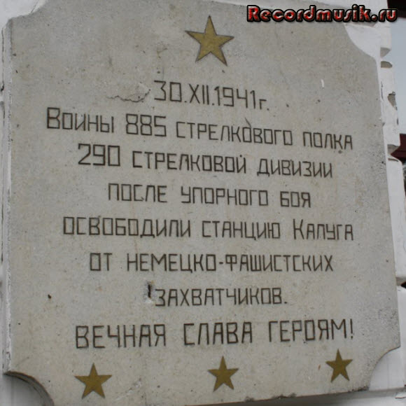 Отдых в Москве и Подмосковье - Калуга, вечная слава героям