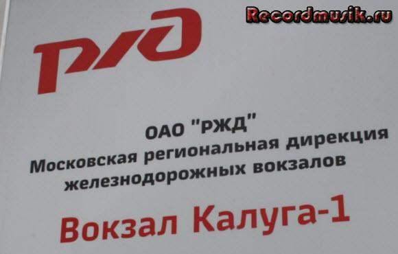 Отдых в Москве и Подмосковье - Калуга вокзал
