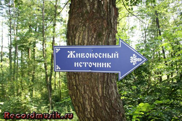 Отдых в Москве и Подмосковье - Казанский монастырь, источник