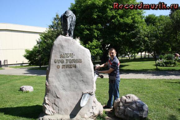 Отдых в Москве и Подмосковье - Козельск, парк, меч - сто голов с плеч