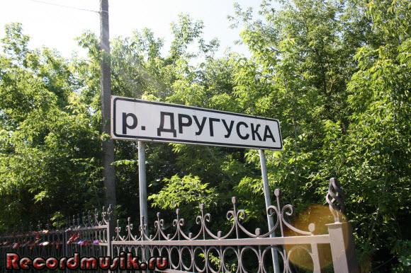 Отдых в Москве и Подмосковье - Козельск, река Другуска