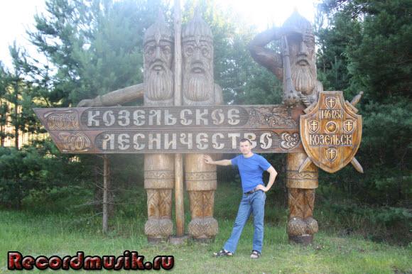 Отдых в Москве и Подмосковье - Козельское лесничество