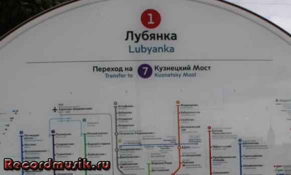 Отдых в Москве и Подмосковье - Лубянка