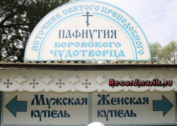 Отдых в Москве и Подмосковье - Оптина, источник Пафнутия