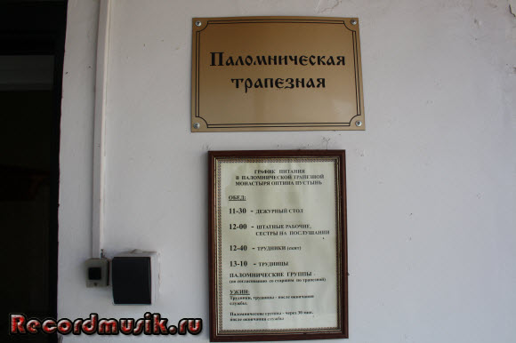 Отдых в Москве и Подмосковье - Оптина, паломническая трапезная