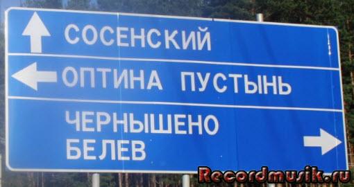 Отдых в Москве и Подмосковье - Оптина, указатель