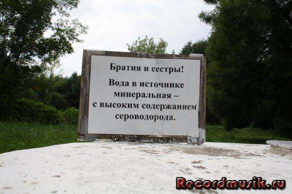 Отдых в Москве и Подмосковье - Оптина, вода с сероводородом