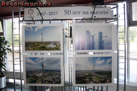 Отдых в Москве и Подмосковье - Останкино 50 лет на высоте