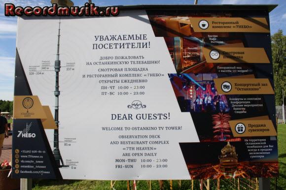 Отдых в Москве и Подмосковье - Останкино, информация для посетителей