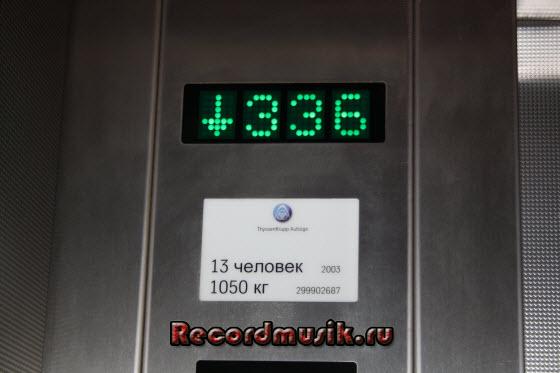 Отдых в Москве и Подмосковье - Останкино, в лифте 336 метров