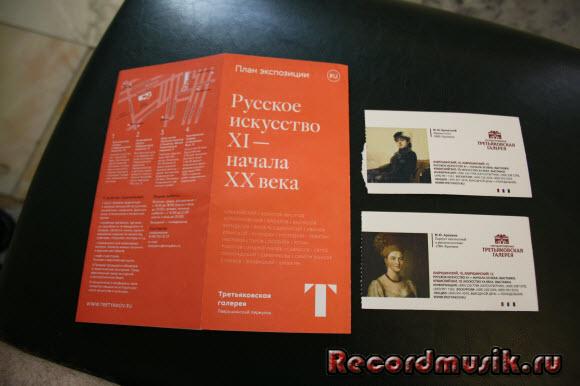 Отдых в Москве и Подмосковье - Третьяковка, билеты