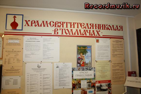 Отдых в Москве и Подмосковье - Третьяковка, храм Николая