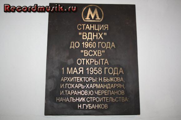 Отдых в Москве и Подмосковье - ВДНХ