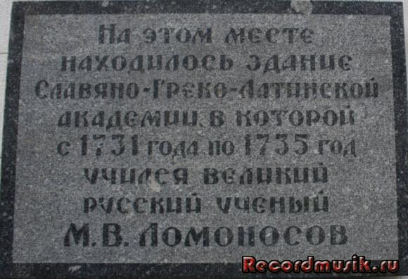Отдых в Москве и Подмосковье - академия, где учился Ломоносов