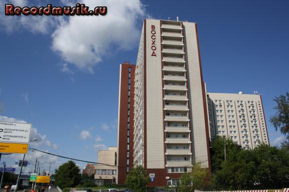 Отдых в Москве и Подмосковье - гостиница Восход