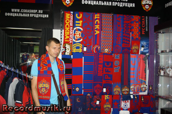 Отдых в Москве и Подмосковье - магазин ФК ЦСКА