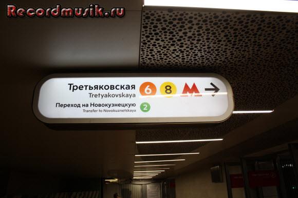 Отдых в Москве и Подмосковье - метро Третьяковская
