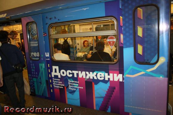 Отдых в Москве и Подмосковье - метро достижений