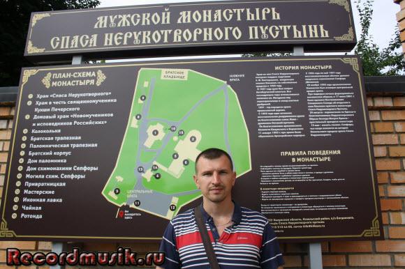 Отдых в Москве и Подмосковье - монастырь Спаса Нерукотворного