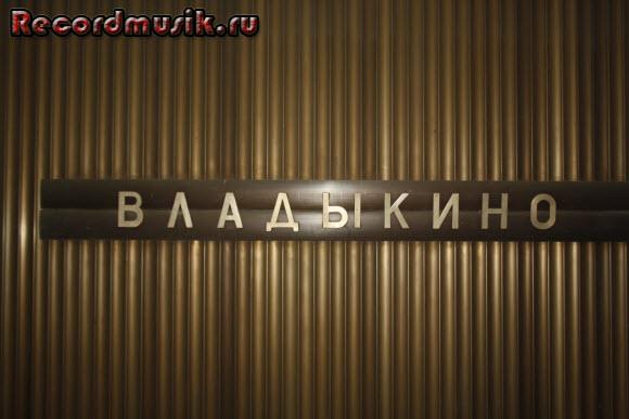 Отдых в Москве и Подмосковье - подземная станция Владыкино