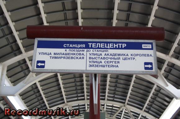Отдых в Москве и Подмосковье - станция Телецентр