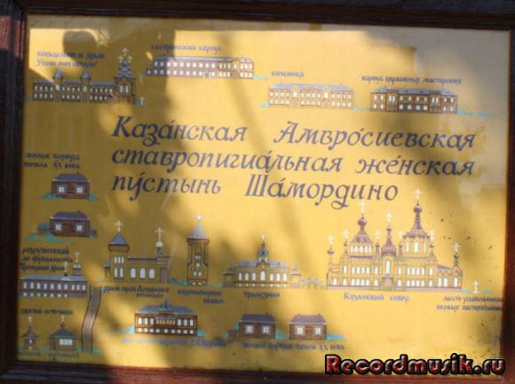 Отдых в Москве и Подмосковье - женский Казанский Амвросиевский монастырь