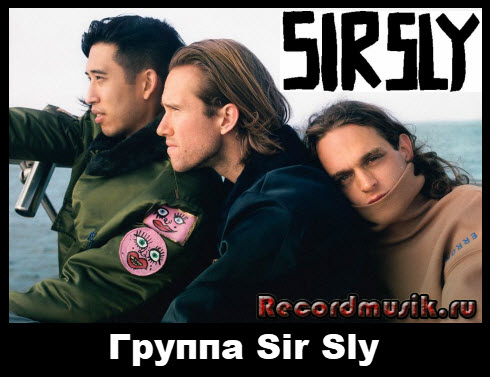 Группа Sir Sly
