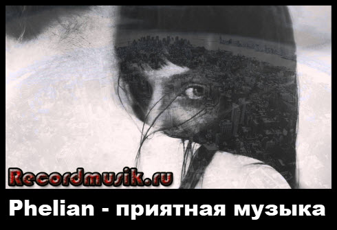 Phelian - приятна музыка