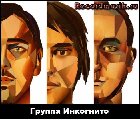 Группа Инкогнито