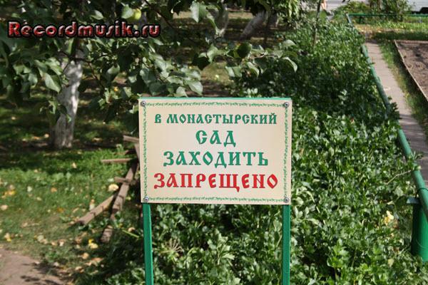 Мой отдых в Нижегородской области - дивеево, в сад проход запрещен