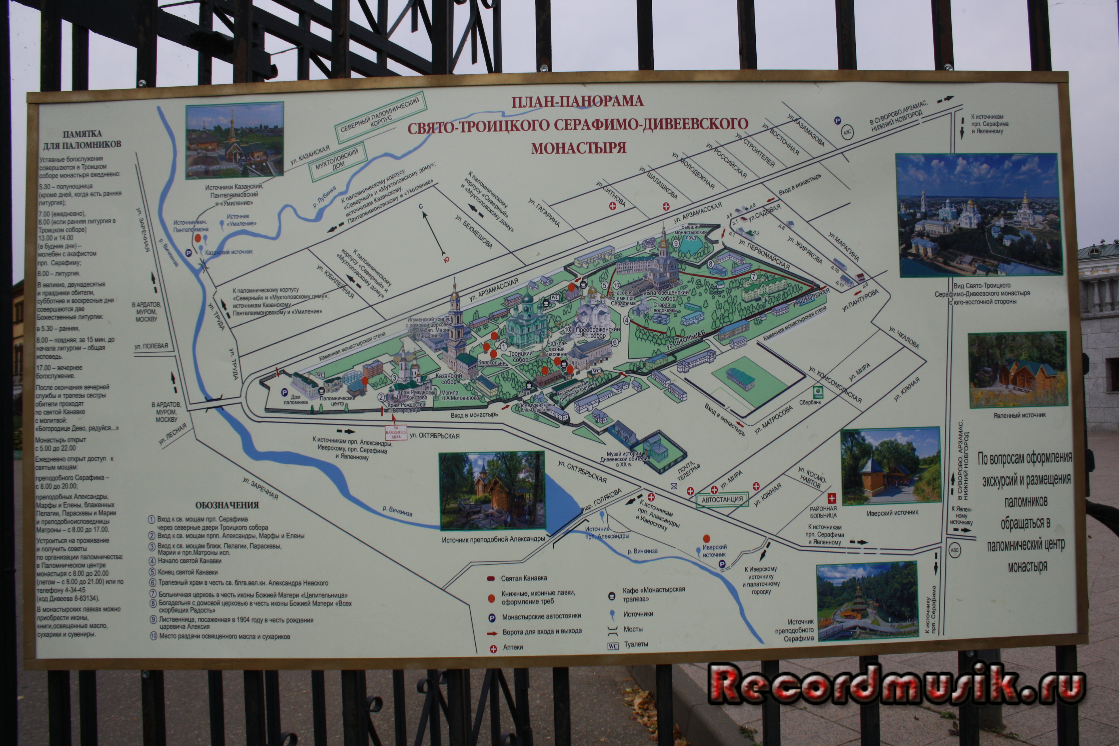 Мой отдых в Нижегородской области - план дивеевского монастыря