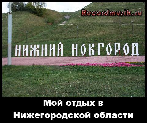 Мой отдых в Нижегородской области