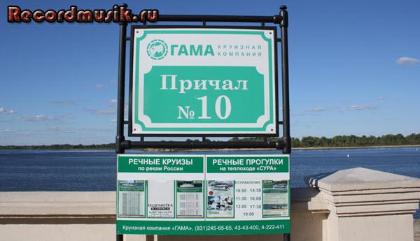 Мой отдых в нижегородской области - Нижний Новгород, 10 причал