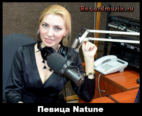 Певица Natune