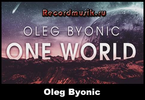 Oleg Byonic - территория релаксации