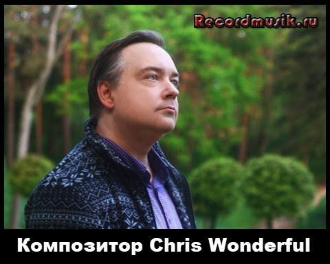 Композитор Chris Wonderful