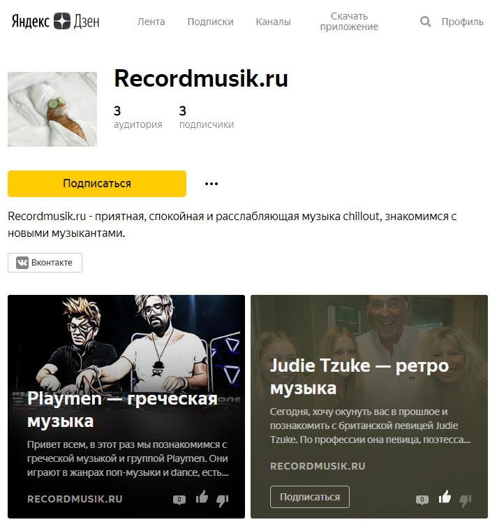 Recordmusik.ru - лента в Яндекс Дзене