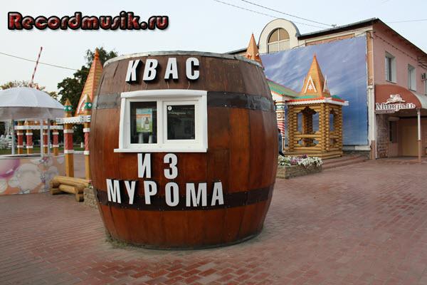 Мой отдых во Владимирской области - Муром, квас из Мурома