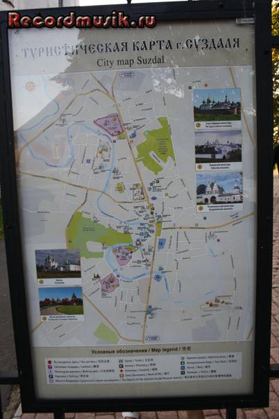 Мой отдых во Владимирской области - Суздаль, туристическая карта города Суздаля
