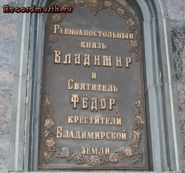 Мой отдых во Владимирской области - Владимир, памятник Владимиру и Фёдору
