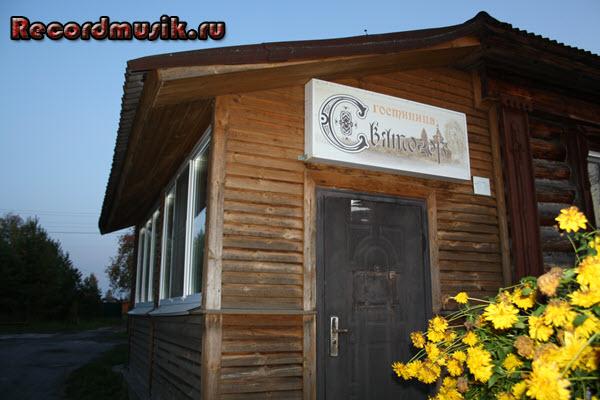 Мой отдых во Владимирской области - гостиница Святогор