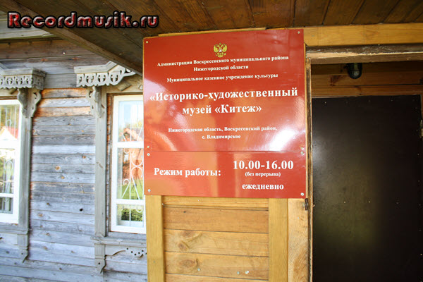 Мой отдых во Владимирской области - музей Китеж