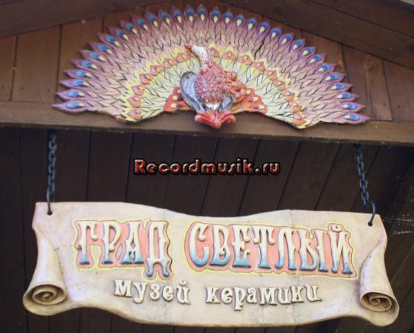 Мой отдых во Владимирской области - музей керамики
