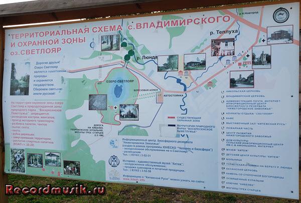Мой отдых во Владимирской области - схема озера Светлояр